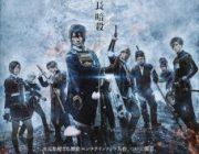 【映画】映画刀剣乱舞【2ちゃん ネタバレ|感想|評価|評判】