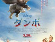 【映画】空飛ぶダンボの姿がついにお目見え!実写版『ダンボ』日本版ポスターが完成