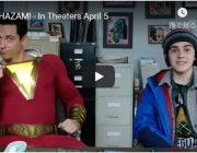 【映画】DC映画『シャザム!』新映像!空中バトルシーンも収録