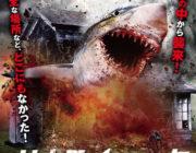 「サメが出てくる映画」100%B級説