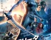 日本の漫画『銃夢』が原作の映画『アリータ:バトルエンジェル』、北米でとてつもない評価になる