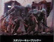 キューブリックの戦争映画、フルメタルジャケット