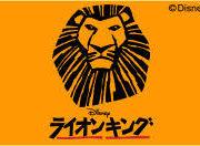 『ライオンキング』とかいうライオンの政権争いを描いた映画がヒットした理由