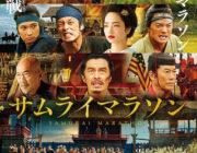 【映画】サムライマラソン【2ちゃん ネタバレ|感想|評価|評判】