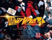 【映画】浜辺美波主演「賭ケグルイ」 主題歌は『そらる』 予告映像も公開
