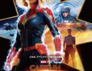 【映画】キャプテン・マーベル【2ちゃん ネタバレ|感想|評価|評判】