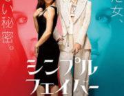 【映画】シンプル・フェイバー【2ちゃん ネタバレ|感想|評価|評判】
