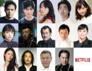【Netflix】山田孝之主演『全裸監督』、満島真之介&玉山鉄二ら豪華キャスト14名解禁