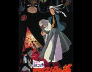 【映画】宮崎駿の初監督映画「ルパン三世 カリオストロの城」4K画質でBlu-ray化