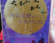 『おジャ魔女どれみ』スタッフ&キャスト集結の映画制作決定 『魔女見習いをさがして』20年公開 2019/03/23