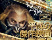 【映画/書籍】映画秘宝が平成映画ベスト10発表 第1位は「マッドマックス 怒りのデス・ロード」2位「バットマン リターンズ」