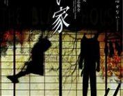 「黒い家」とかいう映画www