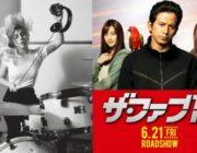【映画】岡田准一「ザ・ファブル」の主題歌にレディー・ガガの「ボーン・ディス・ウェイ」