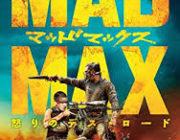 平成映画ベスト10が発表! 1位は「マッドマックス怒りのデスロード」 異論ある?