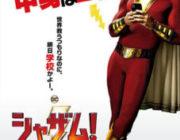 【映画】シャザム!【2ちゃん ネタバレ 感想 評価 評判】
