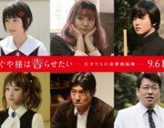 【映画】実写映画『かぐや様は告らせたい』、藤原書記役は浅川梨奈 追加キャスト6人を発表