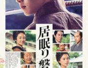 【映画】居眠り磐音【2ちゃん ネタバレ|感想|評価|評判】