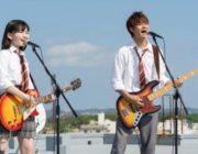 【映画】 注目映画紹介:「小さな恋のうた」モンパチの楽曲を基にした青春バンドストーリー 佐野勇斗ら注目の若手が集結