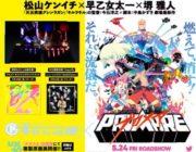 【朗報】TRIGGER制作のアニメ映画「プロメア」、めっちゃ面白いらしい!!!