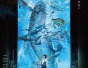 アニメ映画「海獣の子供」をさっき観てきたんだがwwwwwwwww
