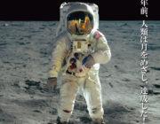 【映画】新たに発掘された映像と音声でアポロ11号の9日間を描くドキュメンタリー映画が日本公開決定、予告編あり