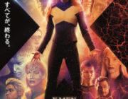 【映画】X-MEN:ダーク・フェニックス【2ちゃん ネタバレ|感想|評価|評判】
