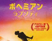 【映画】『ボヘミアン・ラプソディ』上野公園で無料野外上映!