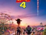 【映画】トイ・ストーリー4【2ちゃん ネタバレ|感想|評価|評判】