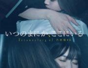 乃木坂46の新作ドキュメンタリー映画が興収1億の絶好調スタート