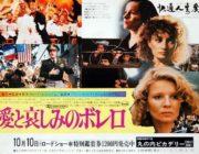 【映画】『愛と哀しみのボレロ』NHK BSプレミアムで9月25日放送