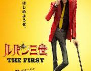 ドラクエの映画と同じ監督のルパンの映画が12月に公開なんだが