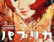 三大アニメ映画通気取りが好む作品「パプリカ」「AKIRA」「ビューティフルドリーマー」