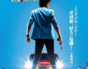「シティーハンター」フランス実写映画が11月に日本公開 ドラクエより面白そう