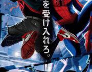 スパイダーバースおもしろいなあ、これスパイダーマン映画1位やろ