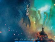 今年の映画はなんだかんだで「ゴジラ」が一番面白かったよな。大迫力だった。