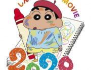 【アニメ】映画『クレヨンしんちゃん』新作はラクガキで世界を救う!?2020年GWに公開