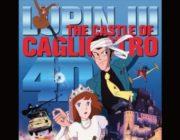 【映画】マジですか!!宮崎駿監督の映画初監督作「ルパン三世 カリオストロの城」の4D版が劇場上映決定!