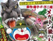 映画ドラえもん最新作「のび太の新恐竜」、マンガ版がコロコロに掲載。のび太たちが双子の恐竜と出会い育てるという斬新なストーリー