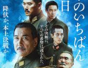 日本のいちばん長い日も見ないで映画語ってる奴おりゅ?www