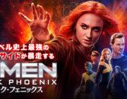 【悲報】映画X-MEN大コケで終了、マーベルスタジオが買い取りでMCU入りへ