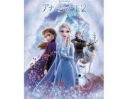 【映画】「アナと雪の女王2」日本オリジナルポスター解禁