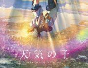 【画像】新海誠の最新作『天気の子』、爆死したアニメ映画をパクってしまう