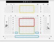 映画館ってどこに座ればいいの?