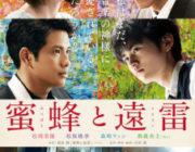 【映画】蜜蜂と遠雷【2ちゃん ネタバレ|感想|評価|評判】