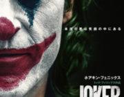 【悲報】映画『ジョーカー』メタスコア59点!広告費だけ高いステマ糞映画だと発覚