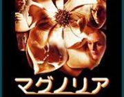 映画『マグノリア』(1999)とは何だったのか?一見関係のない人々が偶然の重なり合いによって交差する群像劇