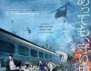 【新感染】とかいう韓国映画wwwww