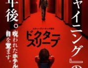 【朗報】映画「シャイニング」の続編、ドクタースリープが批評家から絶賛の嵐
