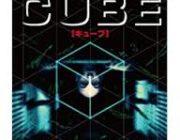 映画「CUBE」観たけど