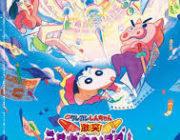 【アニメ】 『映画クレヨンしんちゃん』最新映像が公開 ぶりぶりざえもんが裏切る!?